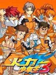 火力少年王3(续集动画)