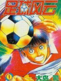 足球风云 OVA