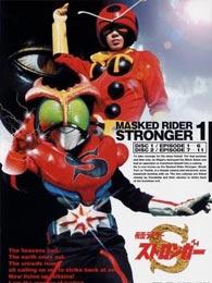 假面骑士Stronger