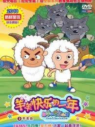 羊羊快乐的一年