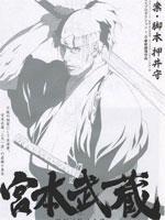 宫本武藏~梦驰双剑