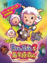 喜羊羊与灰太狼大电影3:兔年顶呱呱