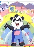 乐乐熊的七彩音符
