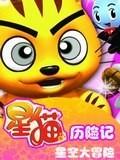 星猫历险记-书法篇