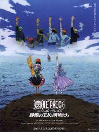 海贼王剧场版8:沙漠王女与海贼们