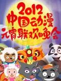 2012中國動漫元宵聯歡晚會