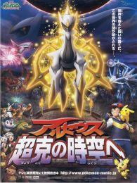 宠物小精灵剧场版12:超克的时空