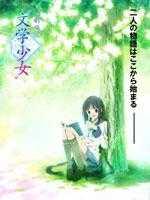 文学少女OVA