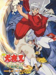 犬夜叉剧场版3:天下霸道之剑(国语版)