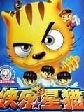 星猫历险记 国画篇