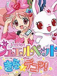宝石宠物第4季:Kira☆Deko