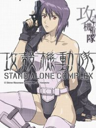 攻壳机动队-OVA