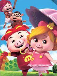 猪猪侠6:幸福救援队