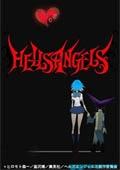地獄天使劇場版