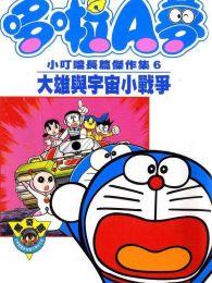 哆啦A梦剧场版6:大雄的宇宙小战争
