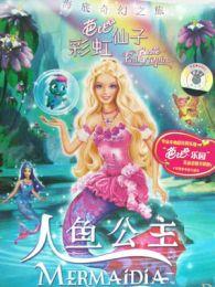 芭比娃娃:彩虹仙子之人鱼公主