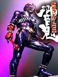 假面骑士Hibiki