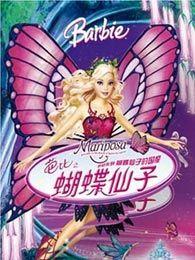 芭比娃娃:蝴蝶仙子