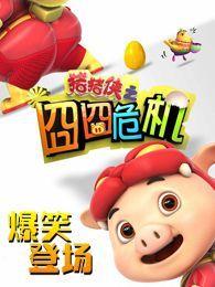 猪猪侠大电影:囧囧危机
