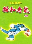 猫和老鼠之蓝猫