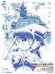 名侦探柯南剧场版17:远海的侦探(预告片)