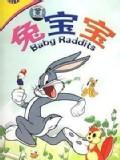兔宝宝 球场小霸王
