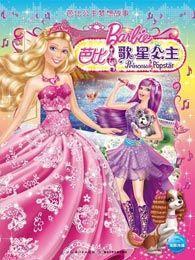 芭比娃娃:歌星公主