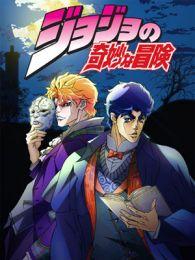 JOJO的奇妙冒險-OVA