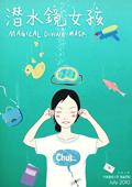 潜水镜女孩