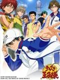 网球王子OVA第四季