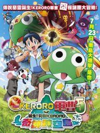 青蛙军曹-剧场版 2010:奇迹的时空岛!