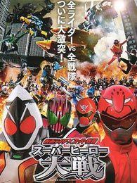 假面騎士×超級戰隊劇場版:超級英雄大戰(預告片)