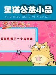 星猫-动画系列之公益小品