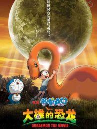 哆啦A梦剧场版 2006:大雄的恐龙