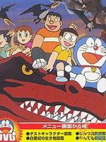 哆啦A梦剧场版 1980:大雄的恐龙