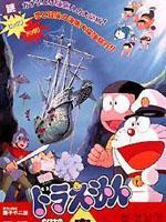 哆啦A梦剧场版 1983:大雄的海底鬼岩城