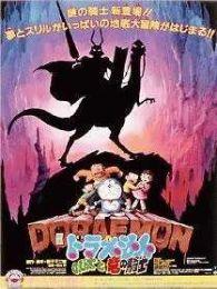 哆啦A夢劇場版 1987:大雄與龍騎士