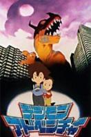 数码宝贝剧场版 1999:滚球兽之诞生