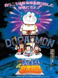 哆啦A梦剧场版 1995:大雄的创世日记
