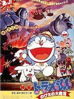 哆啦A梦剧场版 1982:大雄的大魔境