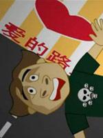 2012贺岁动画电影《大话西游梦》