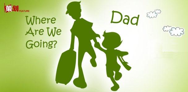 《爸爸去哪兒》大熱分析動漫中的父親