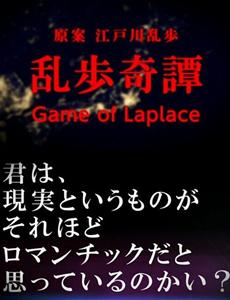 乱步奇谭 Game of Laplace