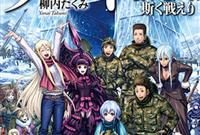 《GATE 奇幻自卫队》首部预告PV异世界奇幻漫画改编