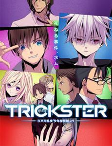 TRICKSTER -來自江戶川亂步《少年偵探團》-
