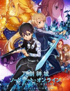 刀剑神域第三季