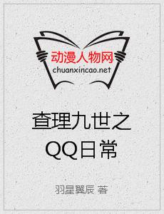 查理九世之QQ日常