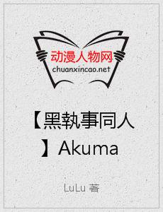 【黑執事同人】Akuma