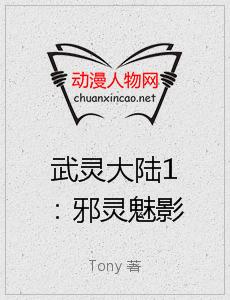 武灵大陆1:邪灵魅影